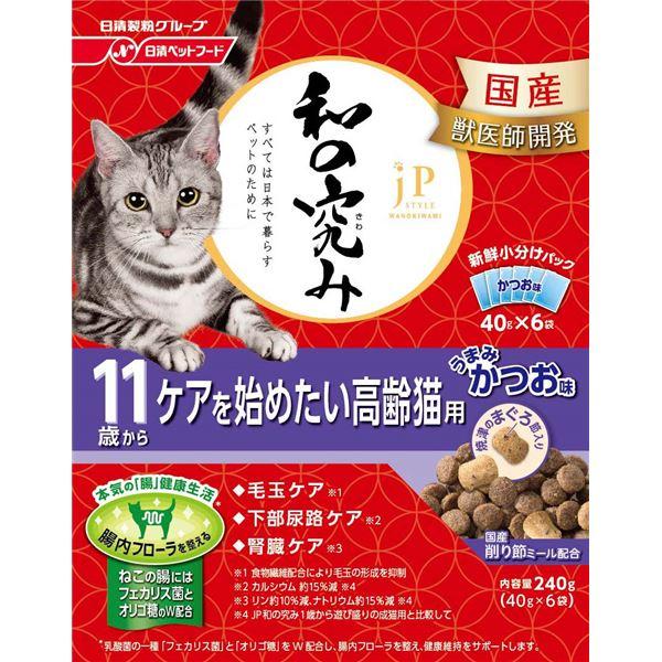 猫用品 キャットフード・サプリメント 関連 (まとめ買い)11歳から ケアを始めたい高齢猫用 240g【×12セット】【ペット用品・猫用フード】