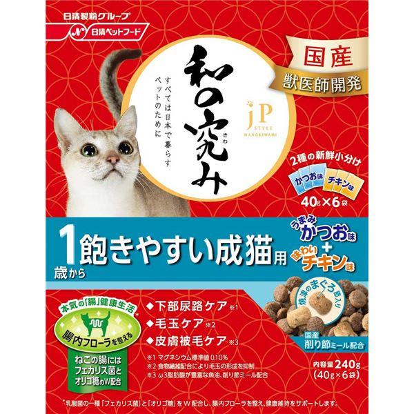 猫用品 キャットフード・サプリメント 関連 (まとめ買い)1歳から 飽きやすい成猫用 240g【×12セット】【ペット用品・猫用フード】