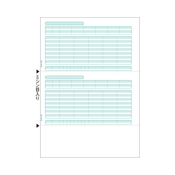 文房具・事務用品 紙製品・封筒 伝票 関連 給与明細 A4タテ 2面GB1125 1箱(500セット)