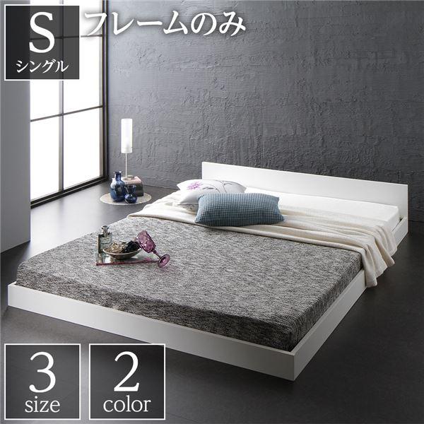 ベッド ベッドフレーム 関連 ベッド 低床 ロータイプ すのこ 木製 一枚板 フラット ヘッド シンプル モダン ホワイト シングル ベッドフレームのみ