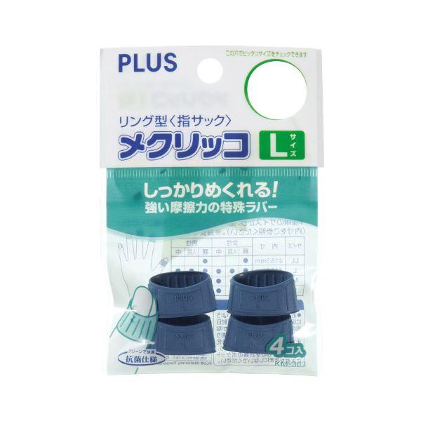 生活用品・インテリア・雑貨関連 (まとめ) プラス メクリッコ L ブルーKM-303 1袋(4個) 【×30セット】