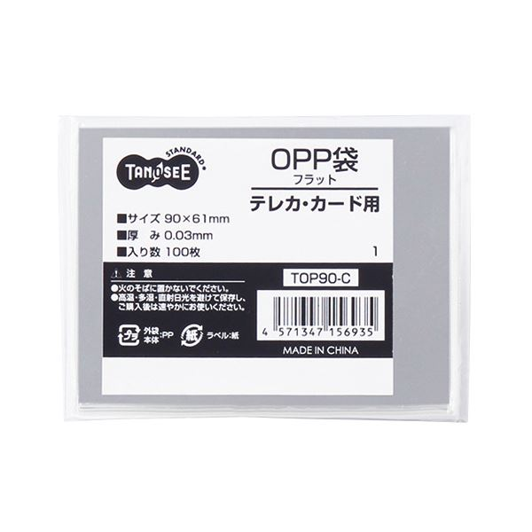 生活 雑貨 通販 (まとめ) TANOSEE OPP袋 フラット テレカ・カード用 90×61mm 1セット(500枚:100枚×5パック) 【×10セット】