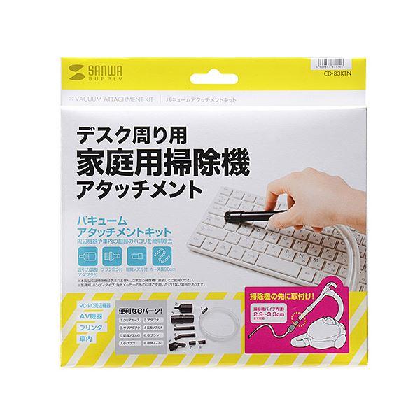 パソコン PCサプライ・消耗品 OAクリーナー エアーダスター 関連 (まとめ買い)バキュームアタッチメントキット CD-83KTN 1パック【×5セット】