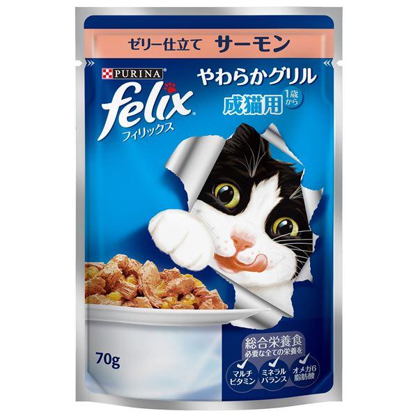 猫用品 キャットフード・サプリメント 関連 (まとめ買い)やわらかグリル 成猫用 ゼリー仕立て サーモン 70g 【×60セット】【ペット用品・猫用フード】