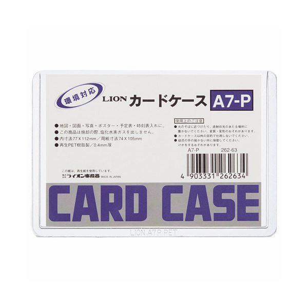 文房具・事務用品 ファイル・バインダー 名刺ファイル 関連 (まとめ)カードケース 硬質タイプA7 再生PET A7-P 1枚 【×100セット】