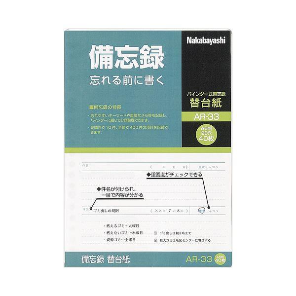 文具・オフィス用品関連 (まとめ) ナカバヤシ A-33用交換リフィル A520穴 AR-33 1パック(40枚) 【×30セット】