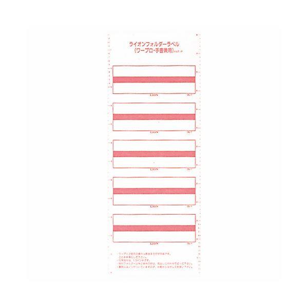 収納用品 マガジンボックス・ファイルボックス 関連 (まとめ)フォルダーラベルワープロ対応 86×38mm 赤 OL-1 1パック(50片) 【×20セット】