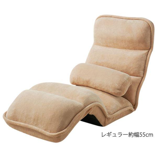インテリア・寝具・収納 イス・チェア 座椅子 関連 42段階省スペースギア全身もこもこ座椅子 レギュラー約幅55cm ベージュ