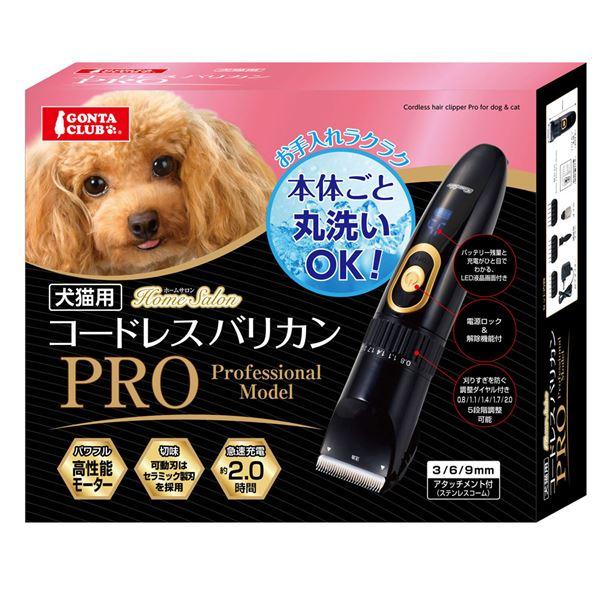 犬用品 関連 コードレスバリカンPRO【ペット用品・犬用】