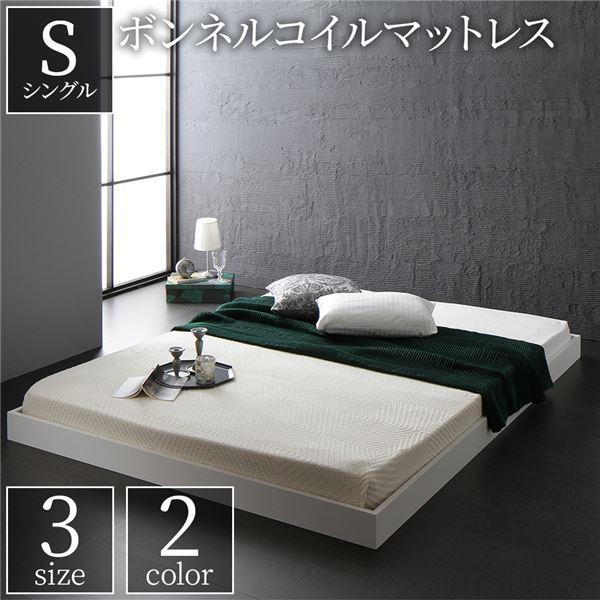 ベッド フレーム・マットレスセット 関連 ベッド 低床 ロータイプ すのこ 木製 コンパクト ヘッドレス シンプル モダン ホワイト シングル ボンネルコイルマットレス付き