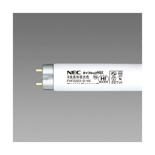 インテリア・寝具・収納 ライト・照明器具 電球 関連 Hf蛍光ランプライフルックHGX 32W形 3波長形 昼光色 業務用パック FHF32EX-D-HX 1パック(25本)