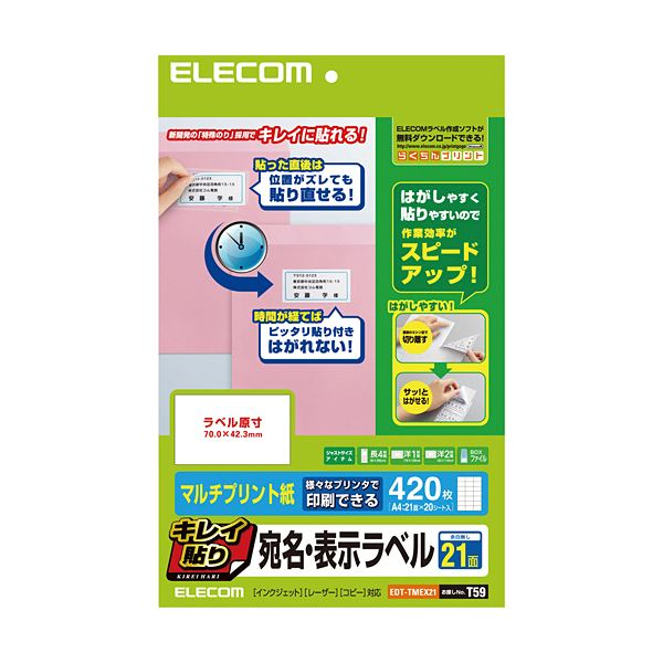 文具・オフィス用品関連 (まとめ)キレイ貼り 宛名・表示ラベルA4 21面 70×42.3mm ホワイト EDT-TMEX21 1冊(20シート) 【×5セット】
