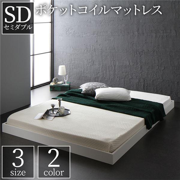 ベッド フレーム・マットレスセット 関連 ベッド 低床 ロータイプ すのこ 木製 コンパクト ヘッドレス シンプル モダン ホワイト セミダブル ポケットコイルマットレス付き