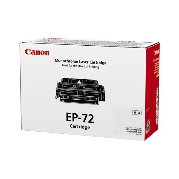 パソコン・周辺機器関連 キヤノン EP-72 トナーカートリッジ3845A017 1個