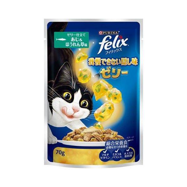 猫用品 キャットフード・サプリメント 関連 (まとめ買い)我慢できない隠し味ゼリー あじ&ほうれん草味 70g 【×60セット】【ペット用品・猫用フード】