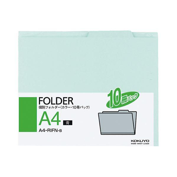 文具・オフィス用品関連 (まとめ)個別フォルダー(カラー) A4青 A4-RIFN-B 1パック(10冊) 【×10セット】