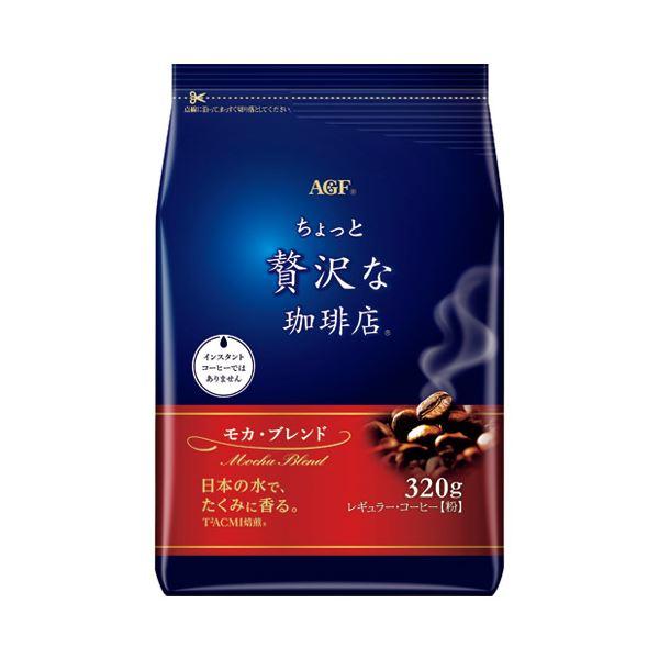 食品類 コーヒー 関連 (まとめ)ちょっと贅沢な珈琲モカブレンド320g【×10セット】