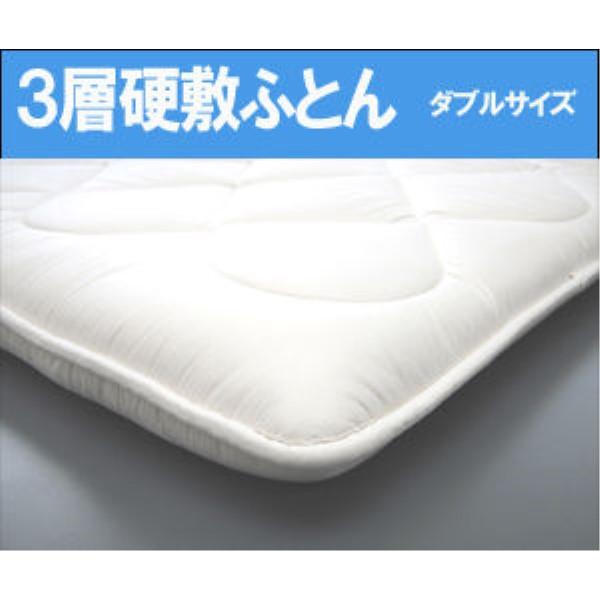 敷ふとん ダブル オールシーズン 快適にご使用いただけます。 おしゃれ 日本製 三層硬敷ふとん 【ダブルサイズ】アイボリー
