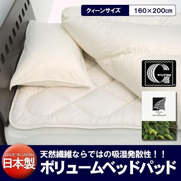ボリュームベッドパッド【クィーンサイズ】 日本製 アイボリー