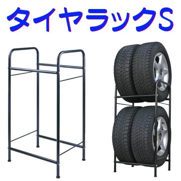 タイヤラック 4本 スペアタイヤ をスッキリ上手に収納。 カー用品 タイヤラックS