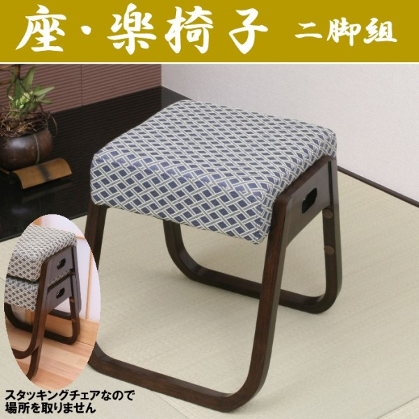 座椅子 チェア スタッキング できる便利椅子 和室 座・楽椅子 2脚組