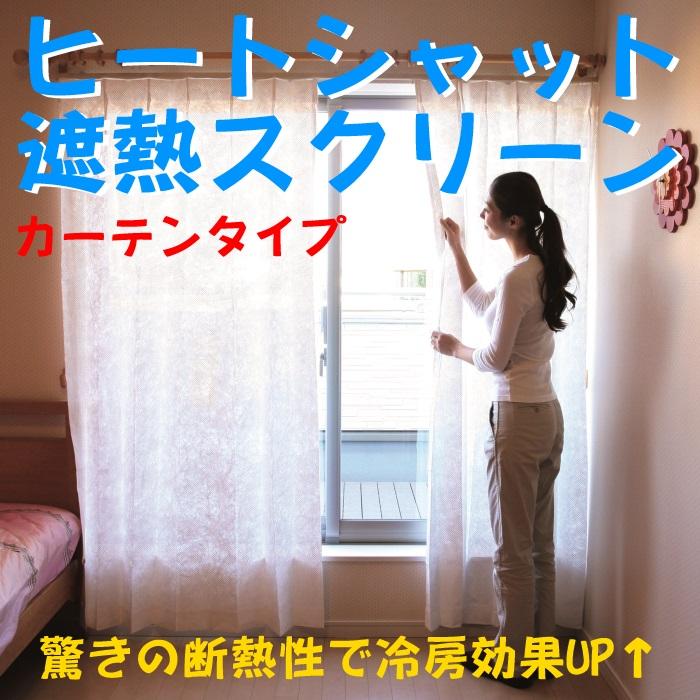 ヒートシャット断熱カーテン!特殊シートを使用!冷房をよく効かせます! 100cm×198cm