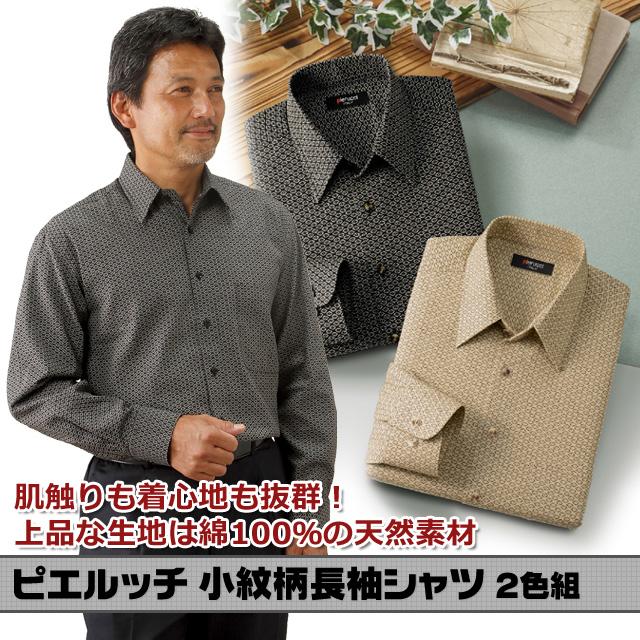 細かい小紋柄の生地で仕立てた、上品な大人の雰囲気のシャツ!他人と差をつける! 綿100%小紋柄長袖シャツ2色組 サイズLL
