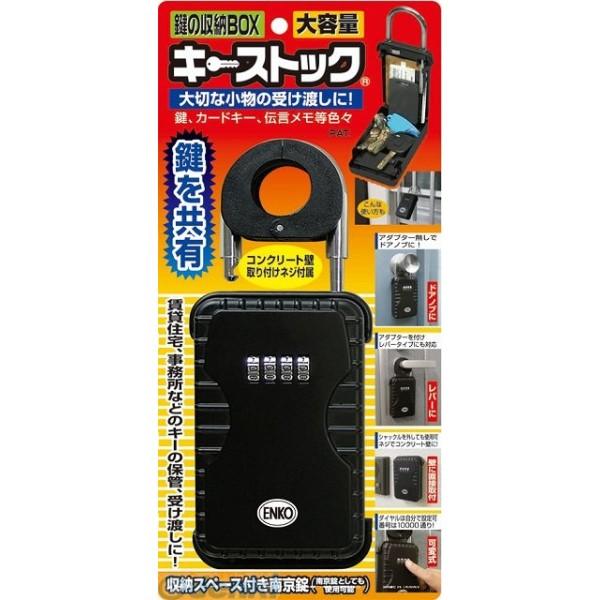 キーボックス 壁掛け 壁 に直接取付も可能 便利な 大容量 鍵の収納BOX キーストック