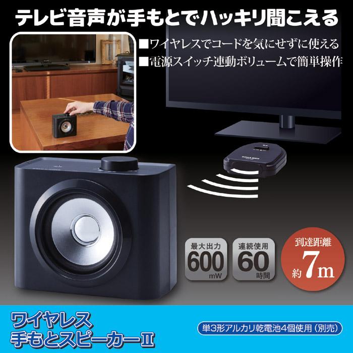アイディアグッズ アイディア商品 便利テレビ 音声 ワイヤレス 赤外線 耳もと