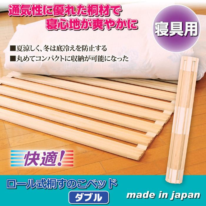 生活 雑貨 アイディア 商品日本製ロール式桐すのこベッド(ダブル)