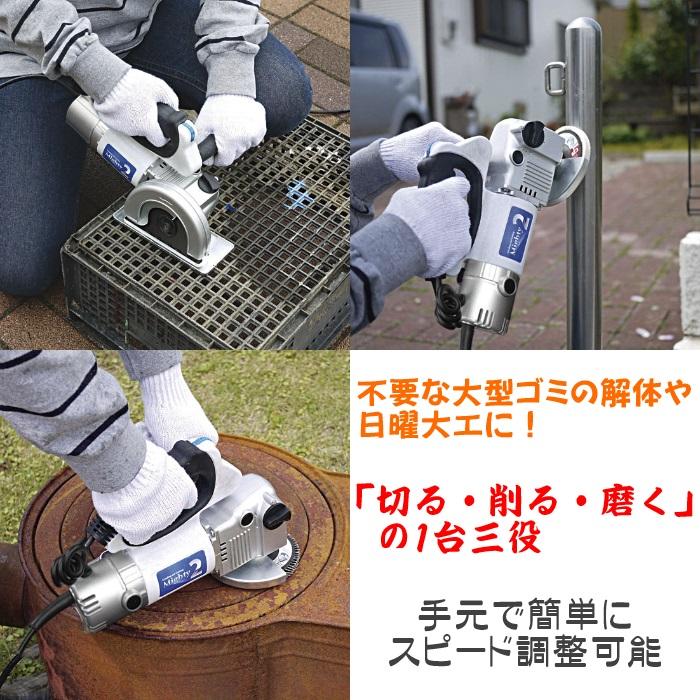 アイディアグッズ アイディア商品 便利マイティーマルチ 電動工具 カッター グラインダー