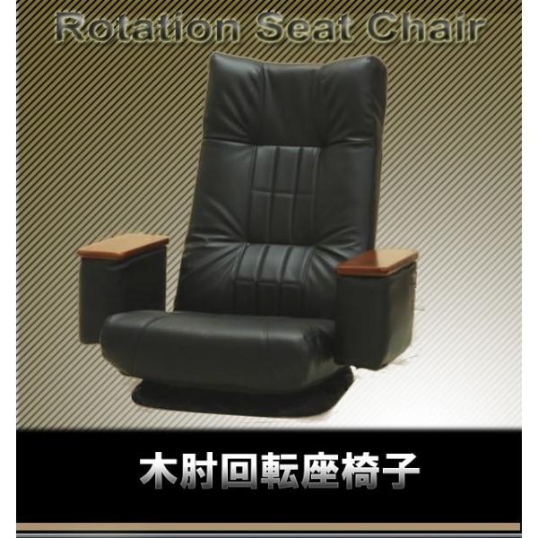 リクライニング 座椅子 座ったまま360度回転 便利 生活 折り畳み式 木肘小物入れ付回転座椅子 ブラック
