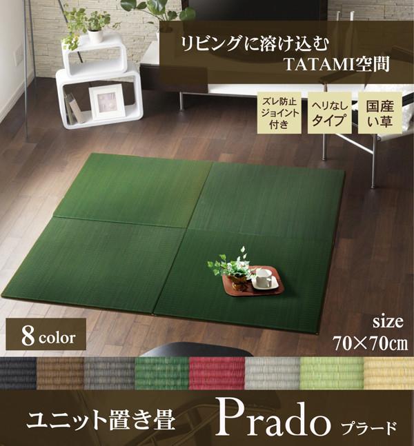 【日本製】純国産デザイン畳(置き畳)『プラード』70角 8色展開人気 お得な送料無料 おすすめ 流行 生活 雑貨