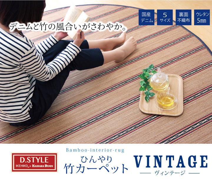 流行 生活 雑貨 【デニム】竹ラグカーペット デニム カジュアル 『DXヴィンテージ』
