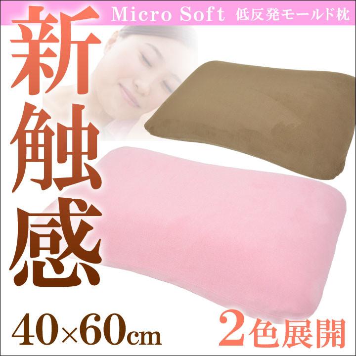 ピロー 洗える 低反発 やわらかい 枕『マイクロソフト低反発モールド枕』オススメ 送料無料 生活 雑貨 通販
