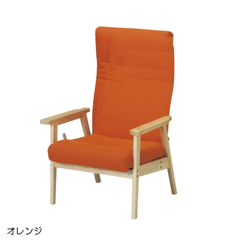 椅子 肘掛け おしゃれ リクライニングチェア オレンジ