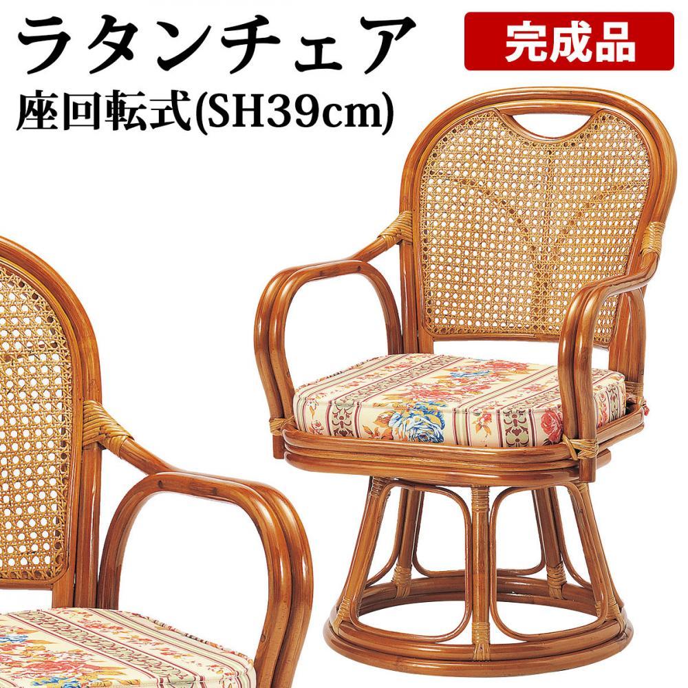 ラタン回転椅子 ハイタイプ (SH390) R390Sおすすめ 送料無料 誕生日 便利雑貨 日用品