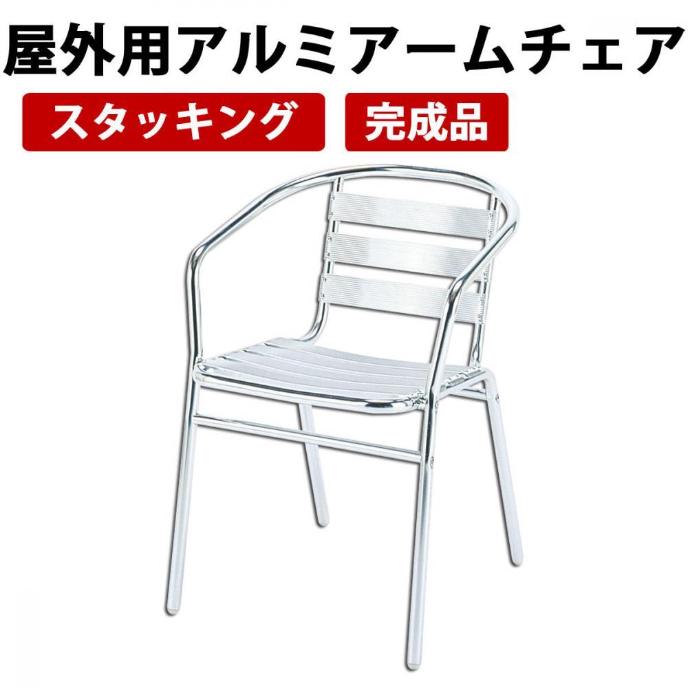 屋外用アルミアームチェア ガーデンエクステリア 椅子 AL-53ACおすすめ 送料無料 誕生日 便利雑貨 日用品