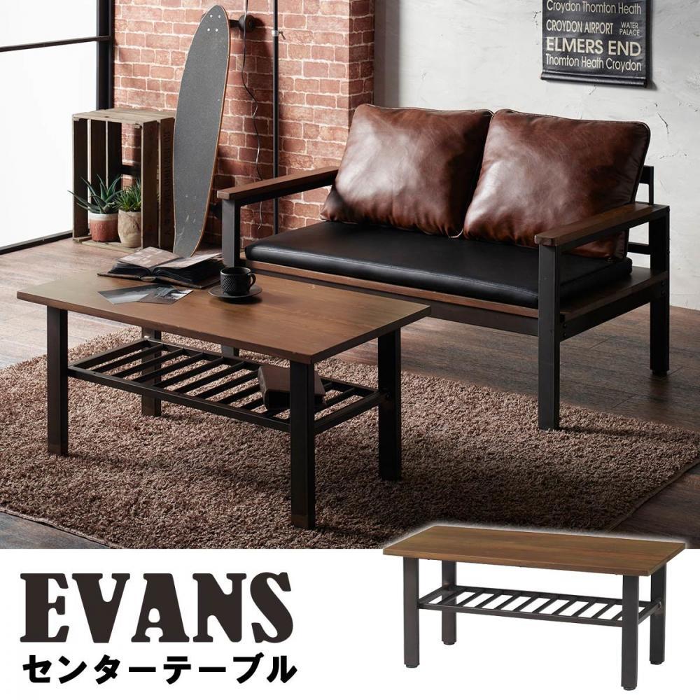 センターテーブル ローテーブル インダストリアルデザイン EVS-CT90 幅90cmお得 な 送料無料 人気 トレンド 雑貨 おしゃれ