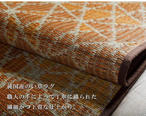 カーペット・マット い草マット 関連 い草ラグ おしゃれ 国産 カーペット カラフル 幾何柄 『Fサボン』 ピンク 約191×250cm