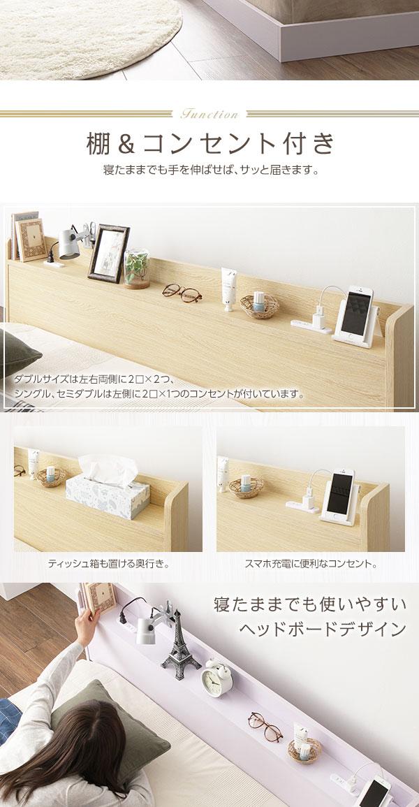 ベッド 低床 ロータイプ すのこ 木製 宮付き 棚付き コンセント付き シンプル モダン ナチュラル シングル ポケットコイルマットレス付き