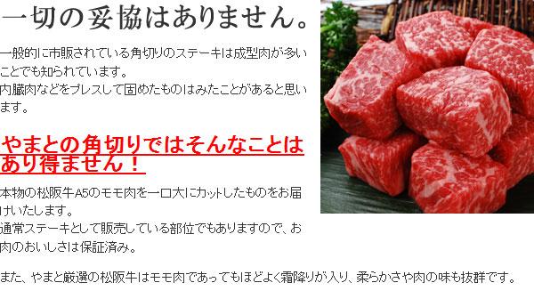 食品類 関連 松阪牛モモ肉角切りステーキ400g