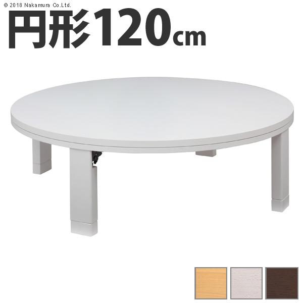 インテリア おしゃれ 天然木丸型折れ脚こたつ 120cm こたつ テーブル 円形 日本製 国産 ブラウン