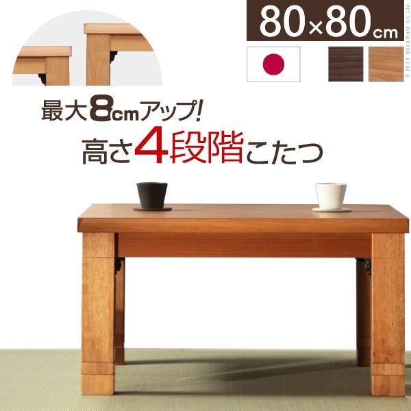 日用品 家具 4段階高さ調節折れ脚こたつ 80×80cm こたつ 正方形 日本製 国産 ナチュラル
