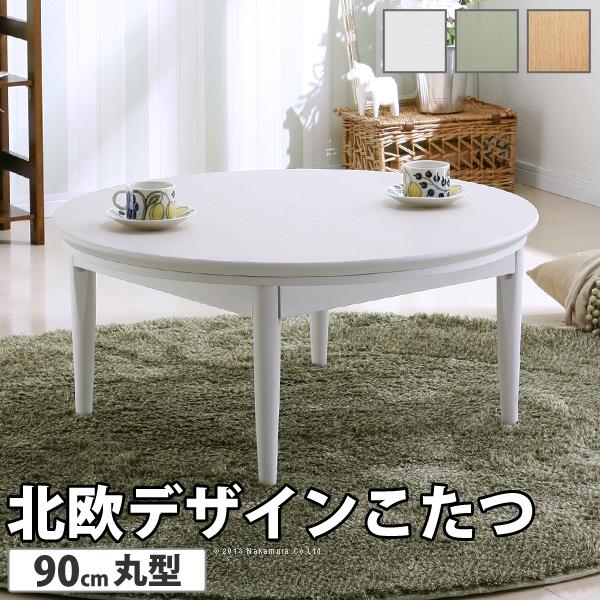 雑貨 インテリア 北欧デザインこたつテーブル 90cm丸型 こたつ 北欧 円形 日本製 国産 ナチュラル