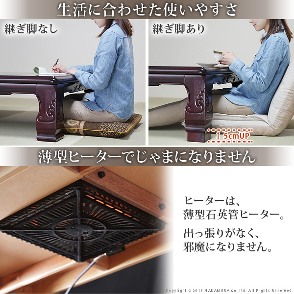 生活関連グッズ 家具調 こたつ 長方形 和調継脚こたつ 150x90cm 日本製 コタツ 炬燵 座卓 和風 折りたたみ ローテーブル 紫檀調