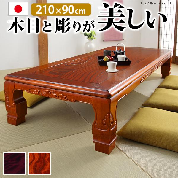 家具調 こたつ 長方形 和調継脚こたつ 210x90cm 日本製 コタツ 炬燵 座卓 和風 折りたたみ ローテーブル 紫檀調お得 な 送料無料 人気 トレンド 雑貨 おしゃれ