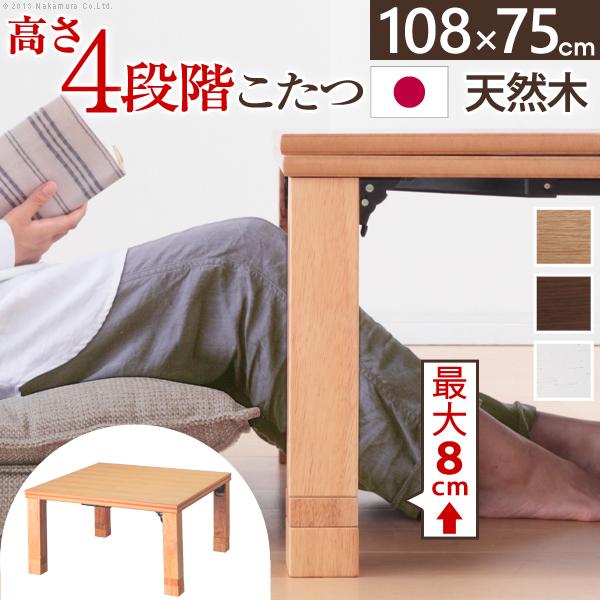 日用品 家具 高さ4段階調節 折れ脚こたつ フラット108×75cm こたつ フラットヒーター 長方形 日本製継ぎ足折りたたみ ブラウン