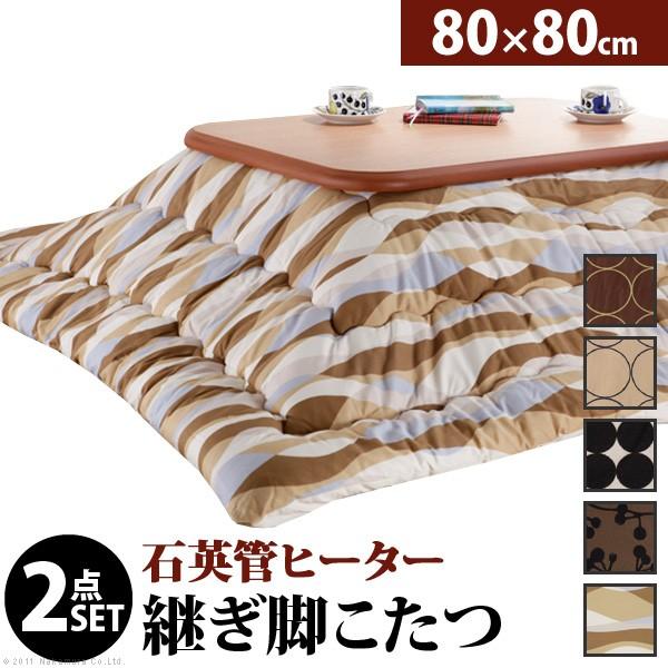 インテリア おしゃれ 楢ラウンド折れ脚こたつ 80×80cm+国産こたつ布団 2点セット こたつ 正方形 日本製 セット ナチュラル/F_モコ・ブラウン