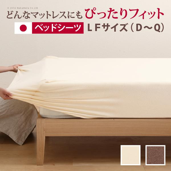 生活雑貨 どんなマットでもぴったりフィット スーパーフィットシーツ ベッド用LFサイズ(D~K) シーツ ボックスシーツ 日本製 アイボリー